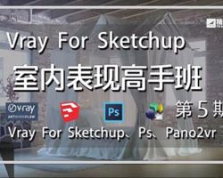 ikuku精选课 vray for sketchup3.4室内可视化高手班第5期9月20日