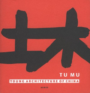 土木——中国新建筑展 Tu Mu ---- Young Architecture of China